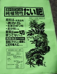 菊井果樹園の堆肥